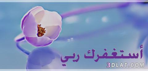 دينية 2019 جميلة،صور اسلامية للتواقيع،صور بلاك 13602479904.jpg
