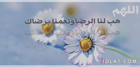 صور دينية 2017  فيس بوك جميلة،صور اسلامية للتواقيع،صور بلاك بيري دينية وواتس اب2017 13602479905.jpg