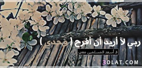 دينية 2019 جميلة،صور اسلامية للتواقيع،صور بلاك 13602479907.jpg