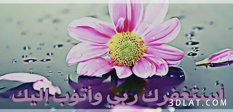 صور دينية جميلة،صور اسلامية للتواقيع،صور وتواقيع دينية بسيطة 2015