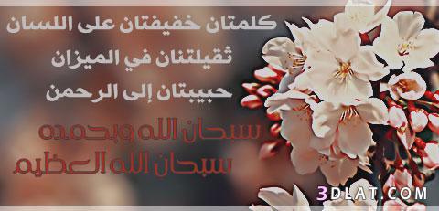 دينية 2019 جميلة،صور اسلامية للتواقيع،صور بلاك 13602489431.jpg
