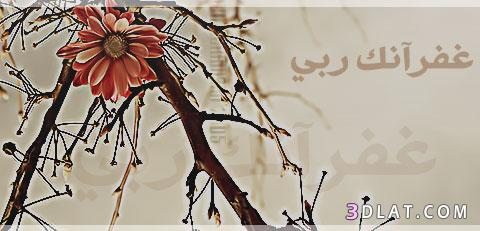 دينية 2019 جميلة،صور اسلامية للتواقيع،صور بلاك 13602489432.jpg