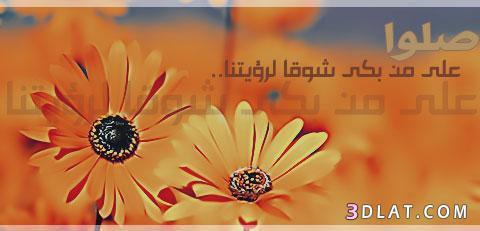 دينية 2019 جميلة،صور اسلامية للتواقيع،صور بلاك 13602489433.jpg