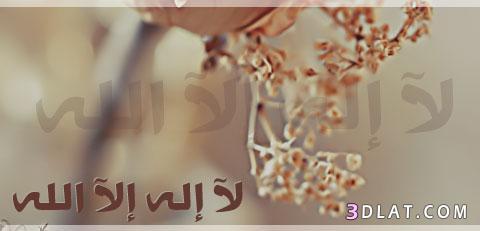 دينية 2019 جميلة،صور اسلامية للتواقيع،صور بلاك 13602489434.jpg