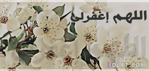 دينية 2019 جميلة،صور اسلامية للتواقيع،صور بلاك 13602489437.jpg