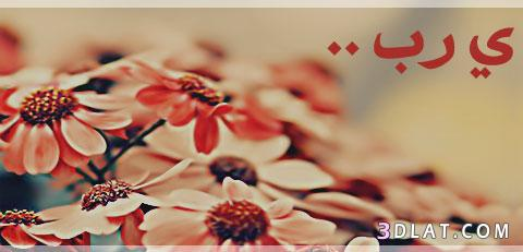دينية 2019 جميلة،صور اسلامية للتواقيع،صور بلاك 13602489438.jpg