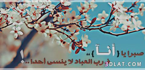 دينية 2019 جميلة،صور اسلامية للتواقيع،صور بلاك 13602489439.jpg