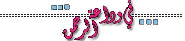 دينية 2019 جميلة،صور اسلامية للتواقيع،صور بلاك 13602490402.jpg