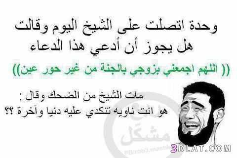 صور نكت مصرية مضحكة 13602501136