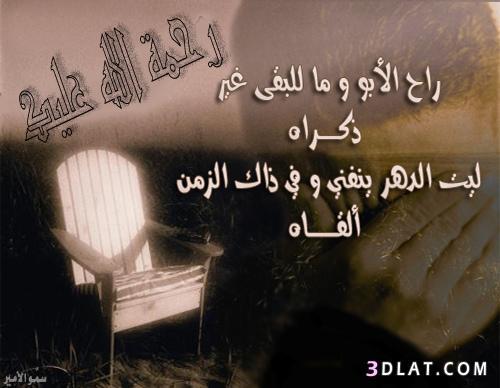 اهداء لروح انساك ياابى معبرة فقدان 13605342388.jpg