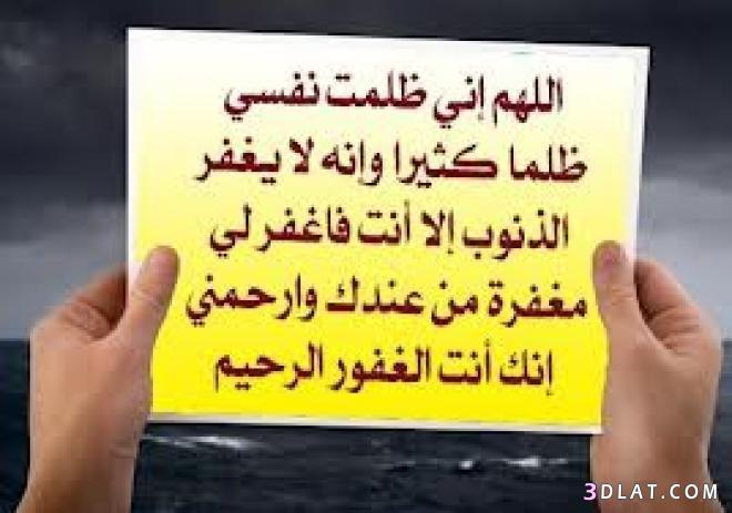مع كل صباح  ومساء ضع ما تتمناه من دعاء لله تعالي هناا/ ارجو التفاعل من الجميع - صفحة 3 13606734066