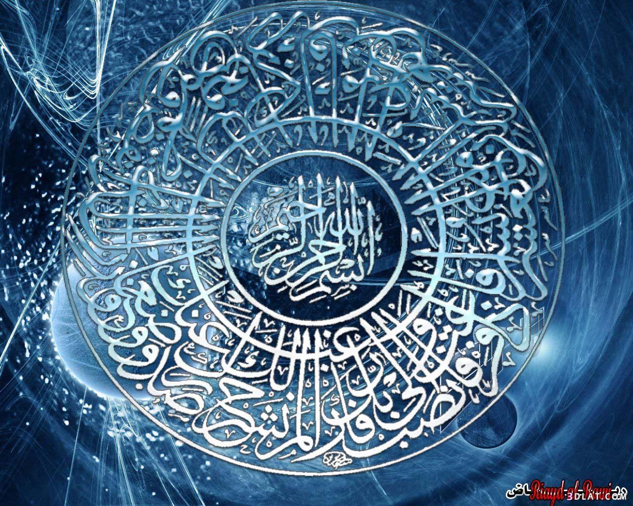 بالصور خلفيات اسلامية للكمبيوتر 13613207314