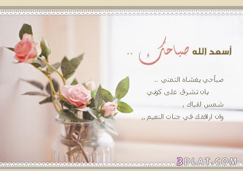 صباح الخير روعة 2019،بطاقات صباح الخير 13614191031.jpg
