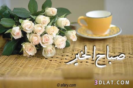 صباح الخير روعة 2019،بطاقات صباح الخير 136141910410.jpg