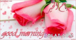 صباح الخير روعة 2019،بطاقات صباح الخير 136141910411.jpg