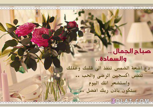 صباح الخير روعة 2019،بطاقات صباح الخير 13614191044.jpg