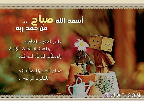 صباح الخير روعة 2019،بطاقات صباح الخير 13614191046.jpg