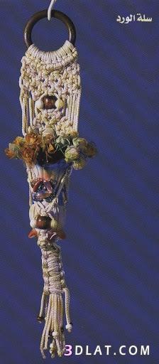 مجلة فن الماكرامى بالشرح والصور لتزيين المنزل