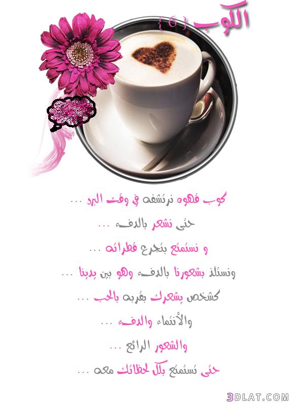 تعالي إشربي قهوتك معايا