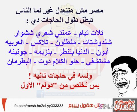 تهييس فيسبوك