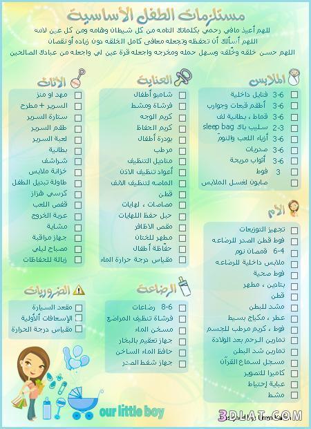 تعاون حدد مركبة مستلزمات الطفل الاساسية Sjvbca Org