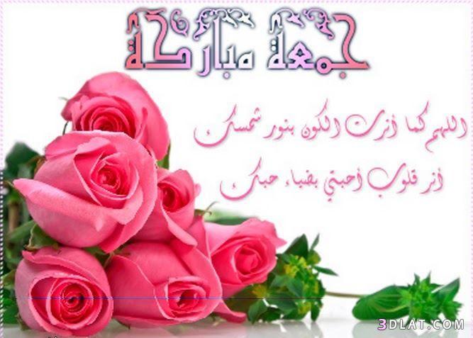 جمعة مباركة بإذن الله   - صفحة 6 13669744886
