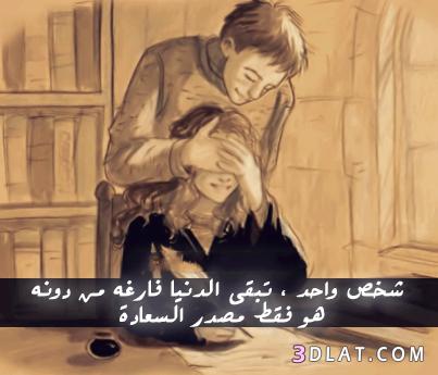 كلمة بحبك بحبك 13671714261.png