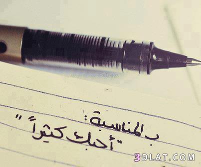 كلمة بحبك بحبك 13671714263.jpg