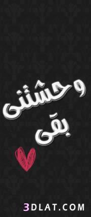 كلمة بحبك بحبك 13671714264.jpg