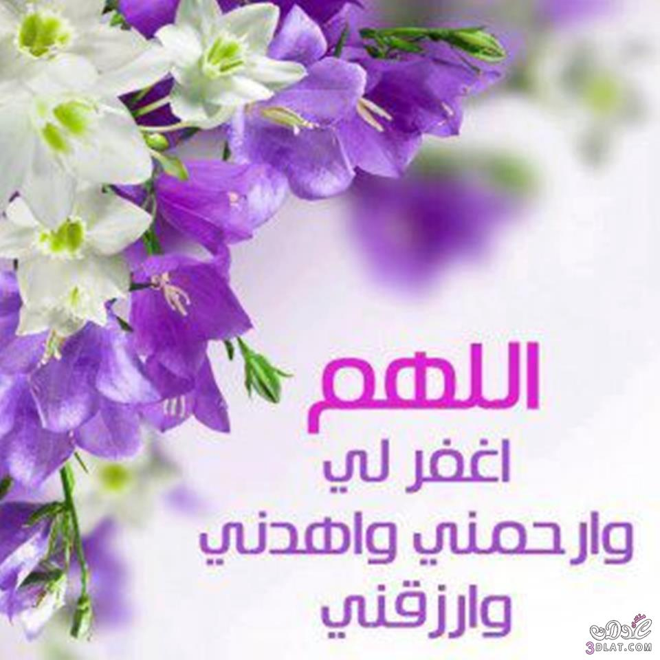 اجمل الادعية احلى الصور الاسلامية دينية 13685270251.jpg