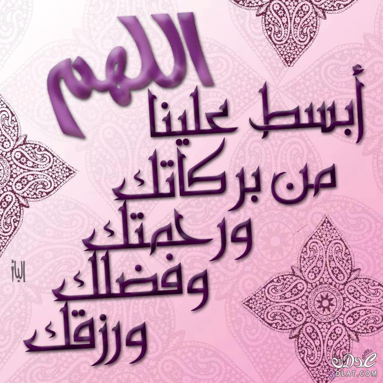 اجمل الادعية احلى الصور الاسلامية دينية 13685270252.jpg