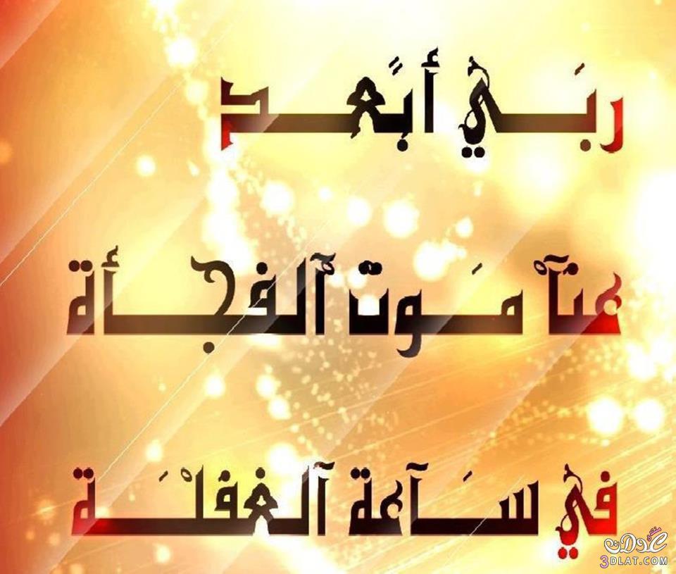 اجمل الادعية احلى الصور الاسلامية دينية 13685270253.jpg