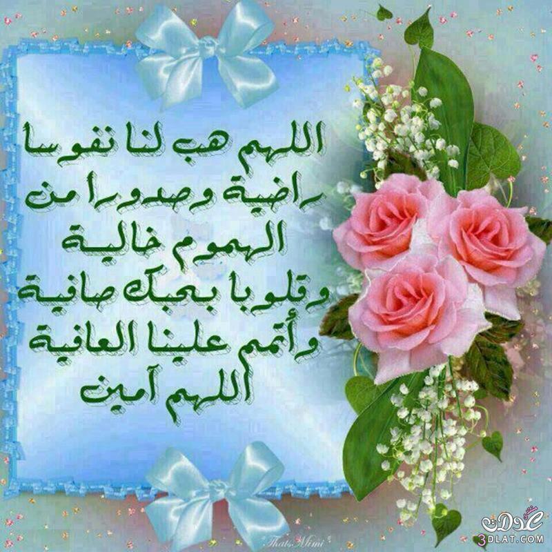 اجمل الادعية احلى الصور الاسلامية دينية 13685270255.jpg