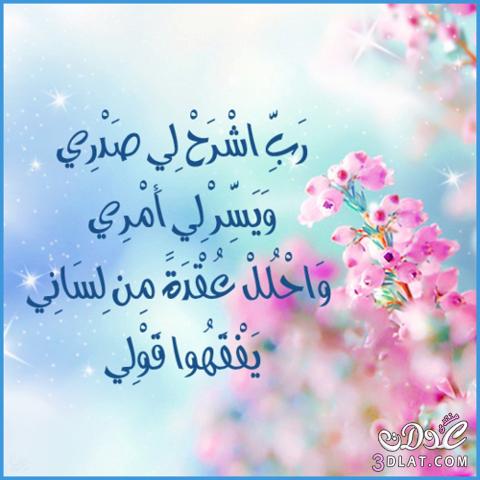 اجمل الادعية احلى الصور الاسلامية دينية 13685270256.png