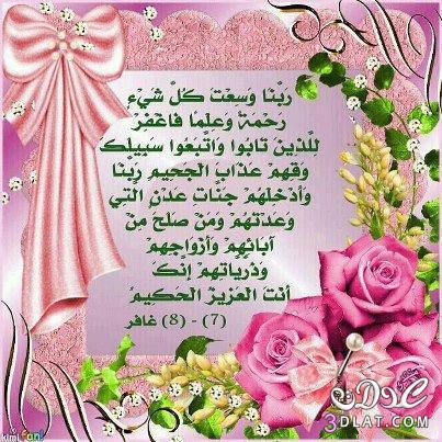اجمل الادعية احلى الصور الاسلامية دينية 13685272261.jpg