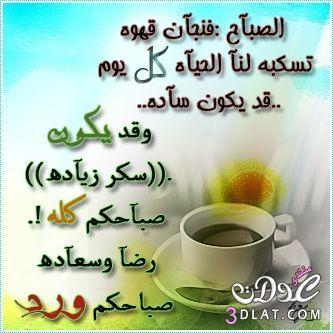 صباح الخير لصباح الخير 2017 صباح 13686929422.jpg