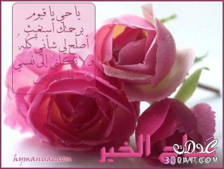صباح الخير لصباح الخير 2017 صباح 13686929423.jpg