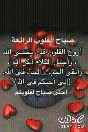 صباح الخير لصباح الخير 2018 صباح 13686929424.jpg
