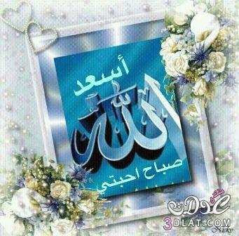صباح الخير لصباح الخير 2018 صباح 13686929723.jpg