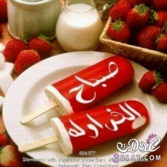 صباح الخير لصباح الخير 2017 صباح 13686929724.jpg