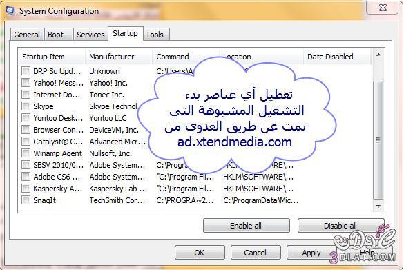 فايروس xtendmedia بالصور طريقة فايروس xtendmedia 13695364111.jpg