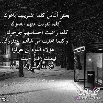 كلمات وأقوال منوعه وحكم كلمات مصوره 13696887093.jpg