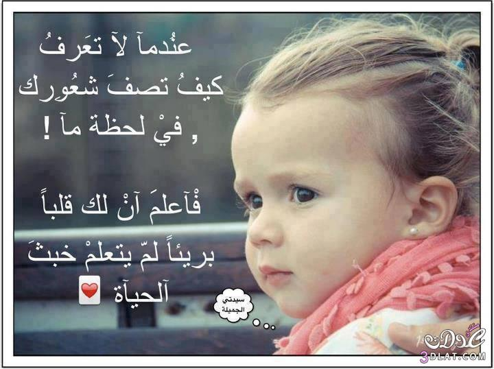 7221dd46f صور كلمات وأقوال صور منوعه وحكم كلمات مصوره - عمر ابانا وعائشه امنا