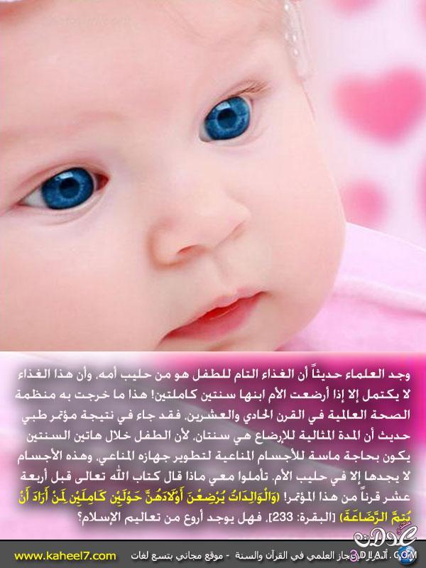 اسرار الاعجاز العلمى فى القرآن والسنه سبحان الله