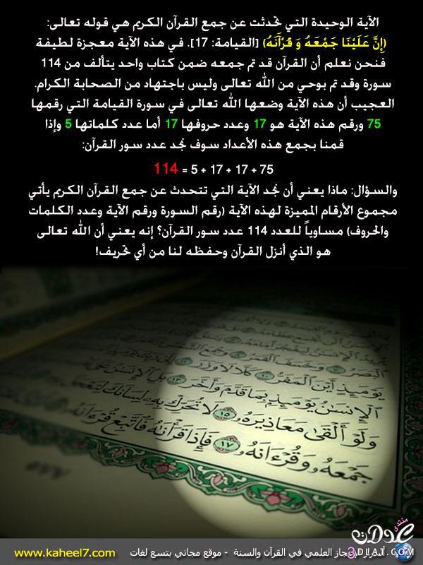 رائع بالصور: من أسرار الإعجاز العلمي في القرآن والسنة 13742925023