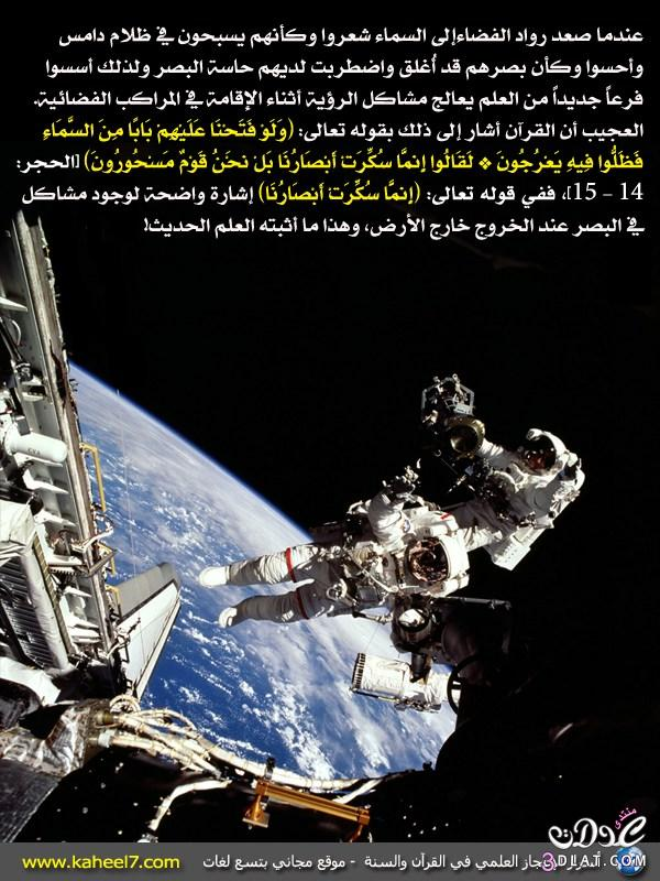 رائع بالصور: من أسرار الإعجاز العلمي في القرآن والسنة 13742925025