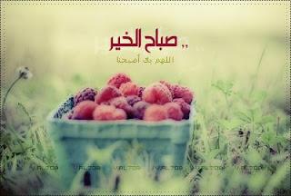 صور صباح الخير 13743306712