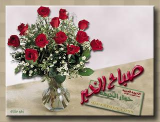 صور صباح الخير 13743306716