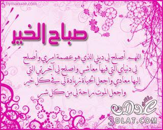 صور صباح الخير 13743308373