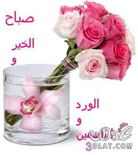 صور صباح الخير 13743308374